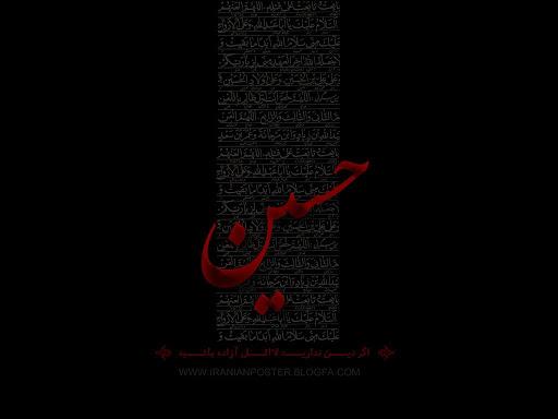 سلام عاشق حسین*
