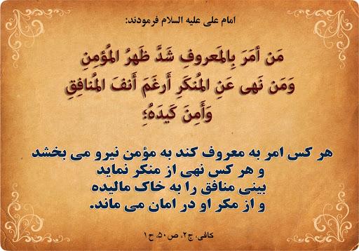 امام علی و امر به معروف