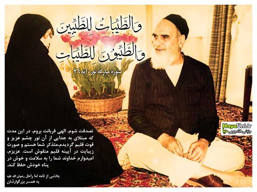 امام و همسرش