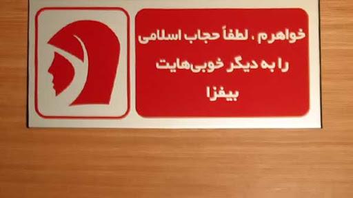 خبر: خواهرم حجابت کوبنده تر از خون من است!
