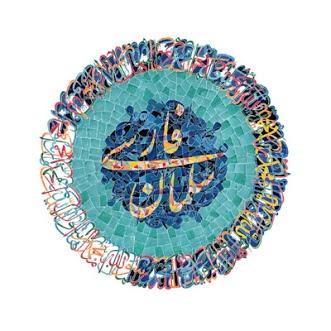 سلمان فارسی رحمه الله علیه