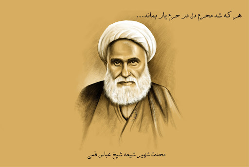 حاج شیخ عباس قمی   پدر جان دعا کن بفهمم