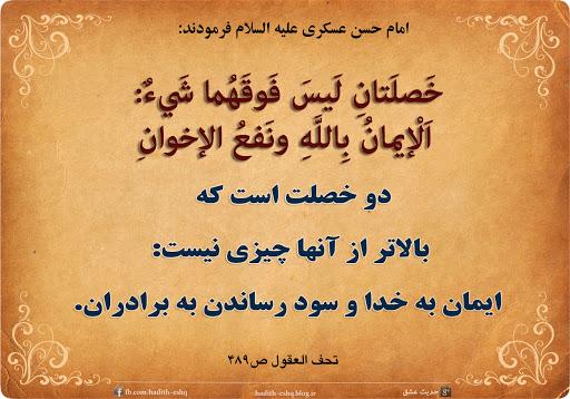 ایمان به خدا و سود رساندن به برادران، بالاترین...