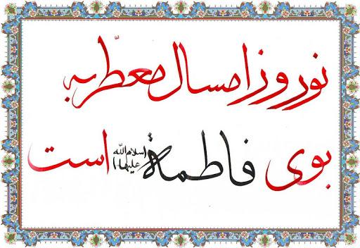 نوروز امسال، معطر بوی فاطمه ( سلام الله علیها...