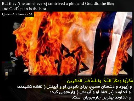 قرآن خوانی   سوره مبارکه آل عمران   آیه 54