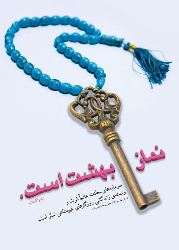 نماز کلید بهشت است