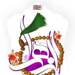پوستر تسبیحات مادر سادات