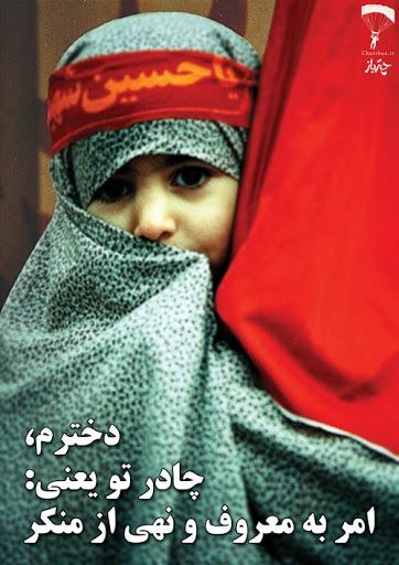 حجاب چیست ؟
