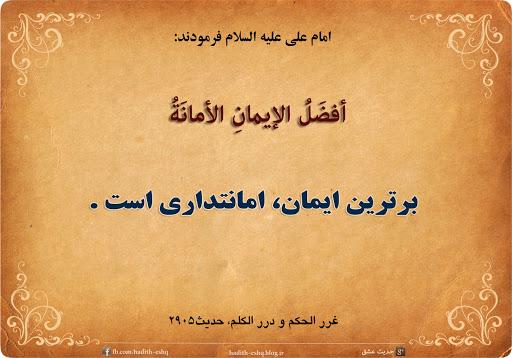 امام علی (ع): برترین ایمان؛ امانتداری است.