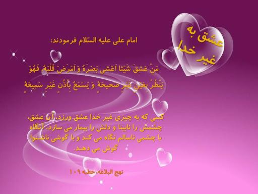 عشق به غیر خدا