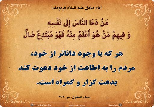امام صادق (ع): هر که با وجود داناتر از خود؛ مردم...