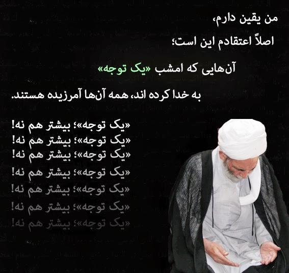 آیت الله مجتبی تهرانی   شب قدر   خدایا، تو خودت دستم را بگیر