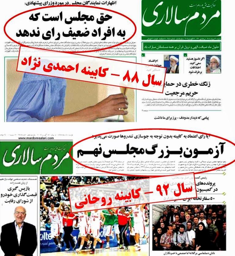 روزنامه مردم سالاری  یک روزنامه، یک موضوع، دو دولت + تصویر
