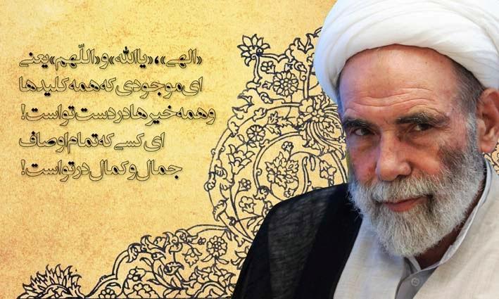 هر کمالی را که بخواهی در الله است   آیت الله مجتبی تهرانی