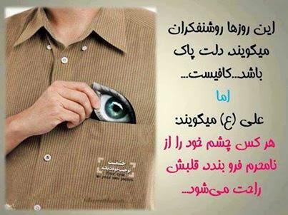 چشم خود را از نامحرم فرو بند تا قلبت آرام گیرد