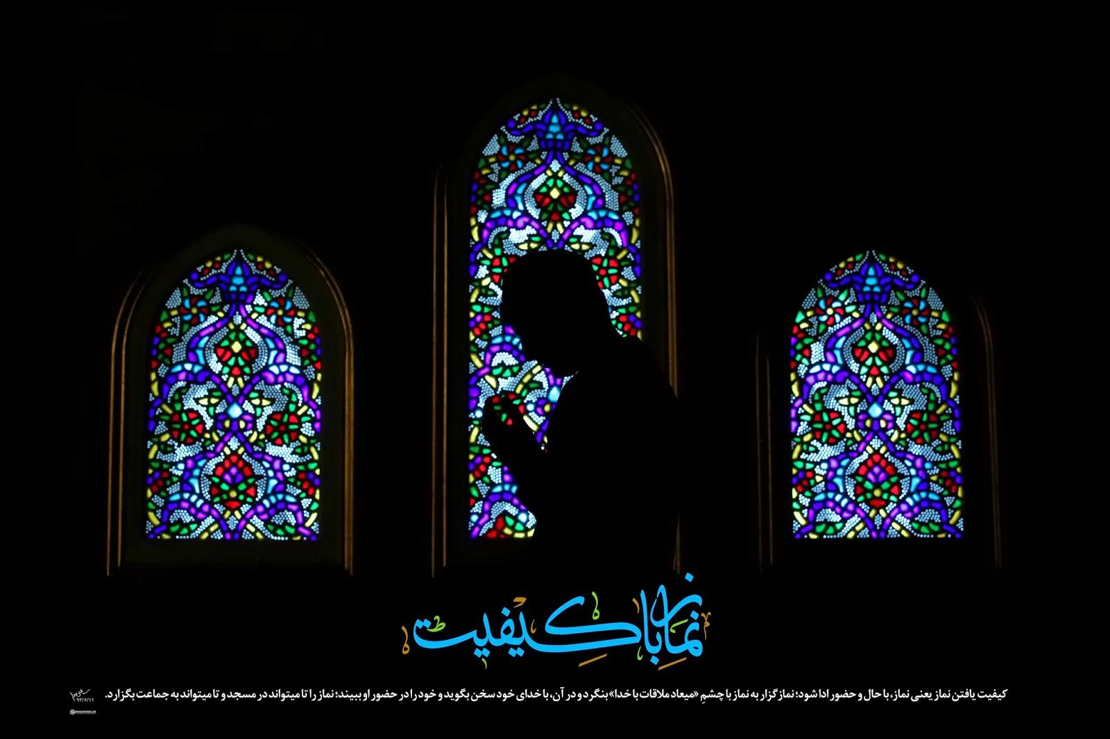 نماز با کیفیت