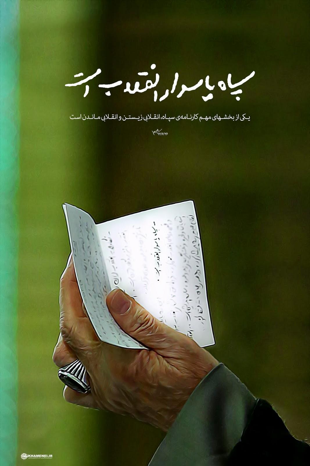 دستخط رهبر انقلاب در دیدار سپاهیان | سپاه پاسدار انقلاب است