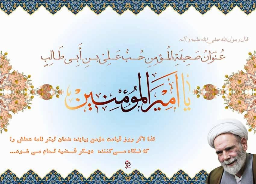 اگر با علی(علیهالسلام) رفیق بوده، حتماً حبّ علی(علیهالسلام) هم در دلش بوده