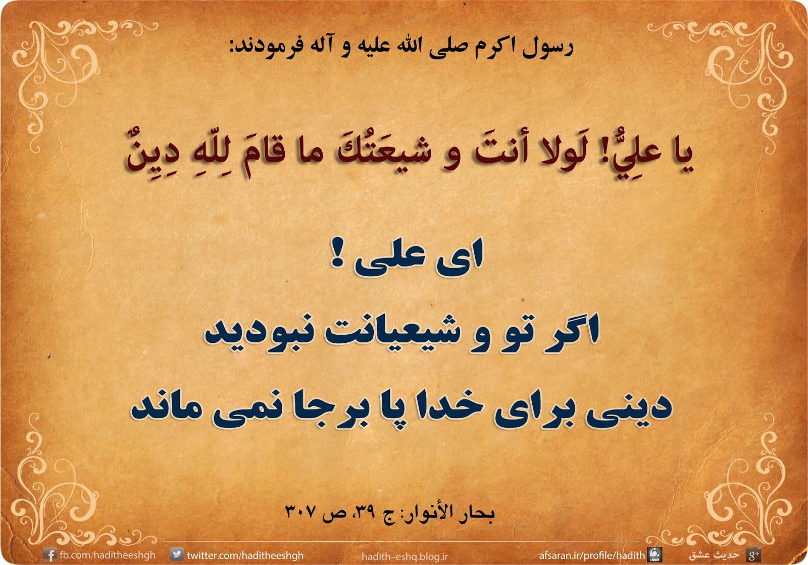 اگر علی (ع) و شیعیانش نبود، دینی باقی نمی ماند.