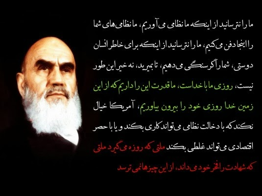 امام خمینی (ره): ما نظامی های شما را اینحا دفن می کنیم