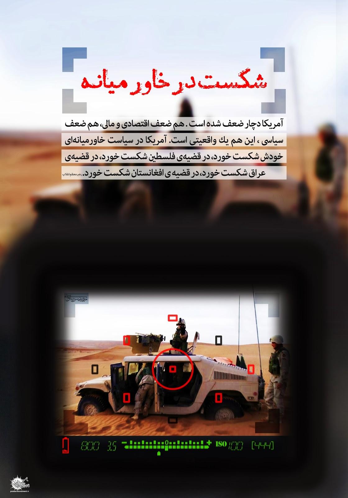 پوستر   «شکست در خاورمیانه»