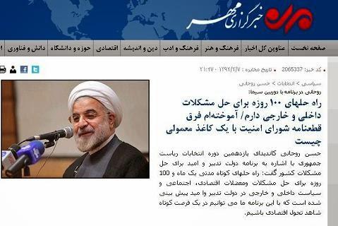 آقای روحانی 100روزگی دولتت مبارک