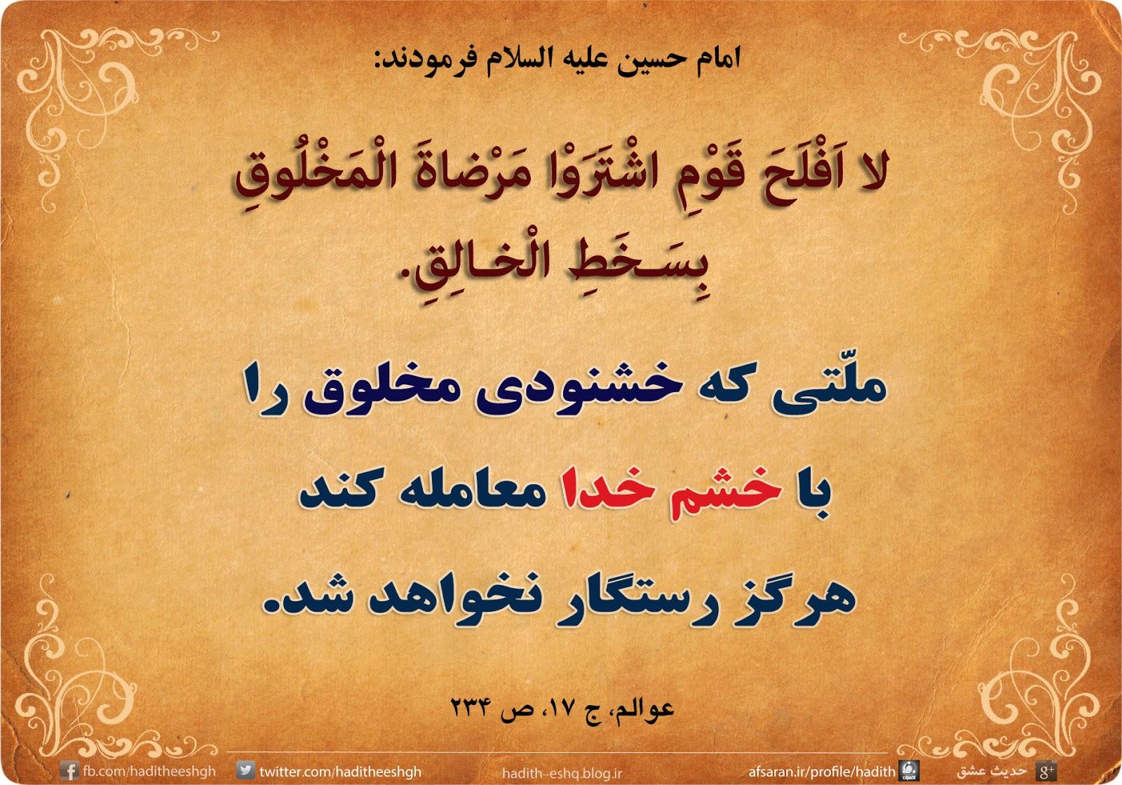 حدیثی از امام حسین علیه السلام