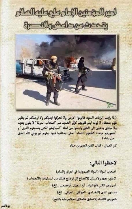 اوصاف گروه داعش و جبهه النصره در روایتی عجیب از امیرالمومنین از اقوام آخرالز