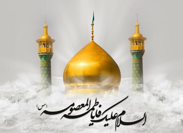 تقدیم به بانوی شهر آینه ها حضرت معصومه سلام الله علیها