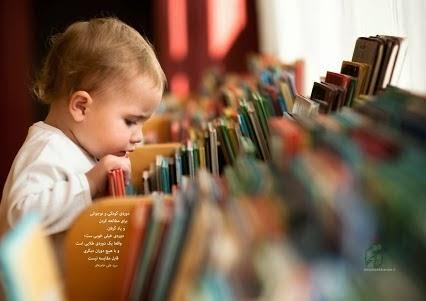 ما بايد جوانان را به كتابخوانى عادت دهيم، كودكان را به كتابخوانى عادت دهيم؛ كه...