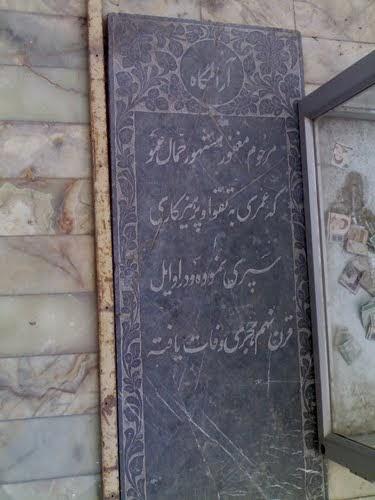 در تبریز قبری مشهور به قبر حمال است، او کیست؟
