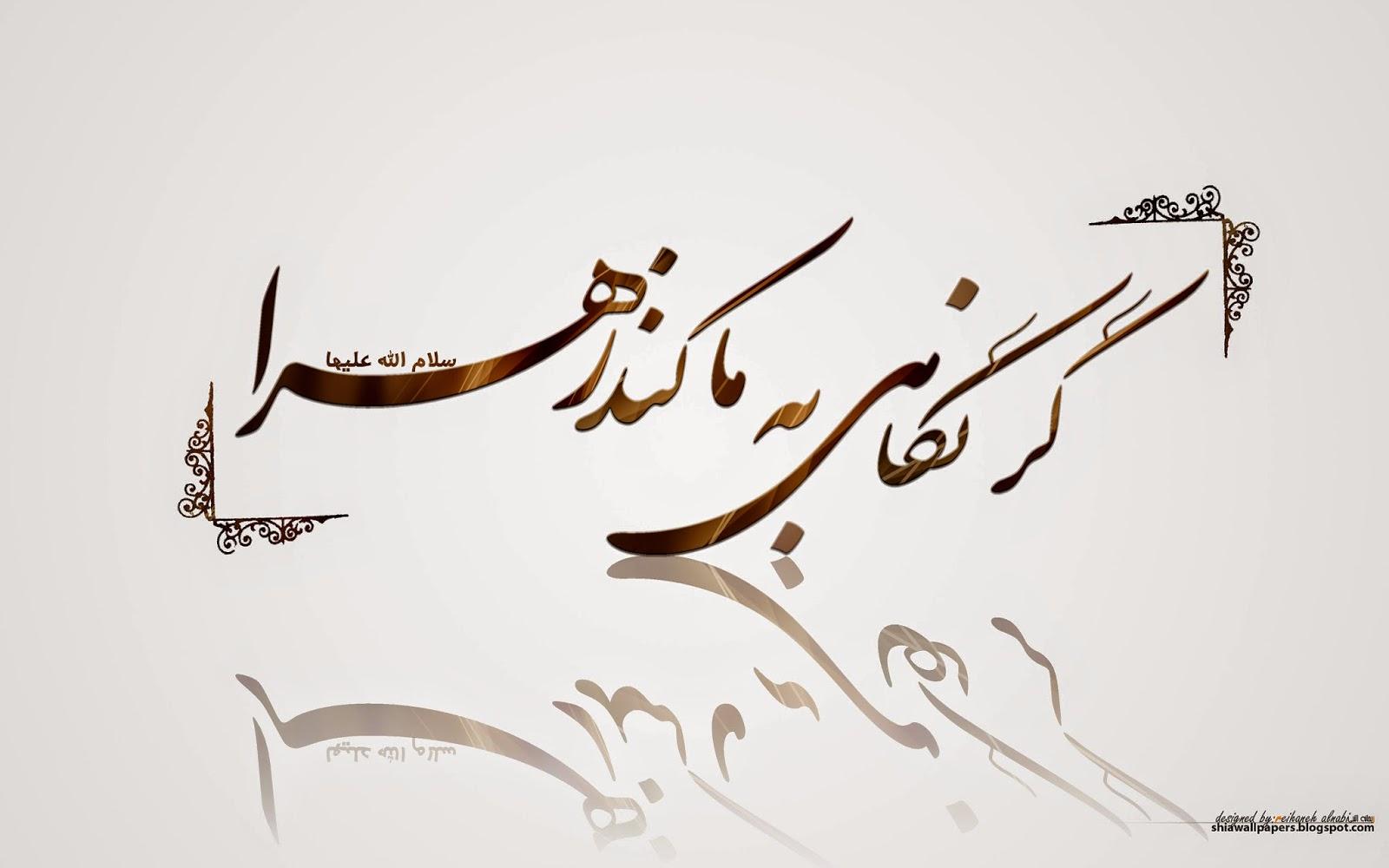 شعر حضرت فاطمه سلام الله  احساس میکنیم که دو عالم گدای ماست