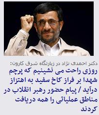 احمدی نژاد:روزی راحت می نشینم که پرچم شهدا بر فراز کاخ سفید به اهتزاز درآید