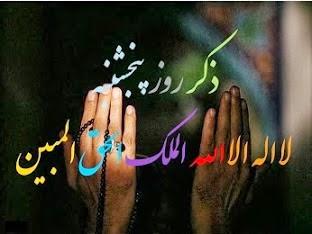 لا اله الا الله الملک الحق المبین