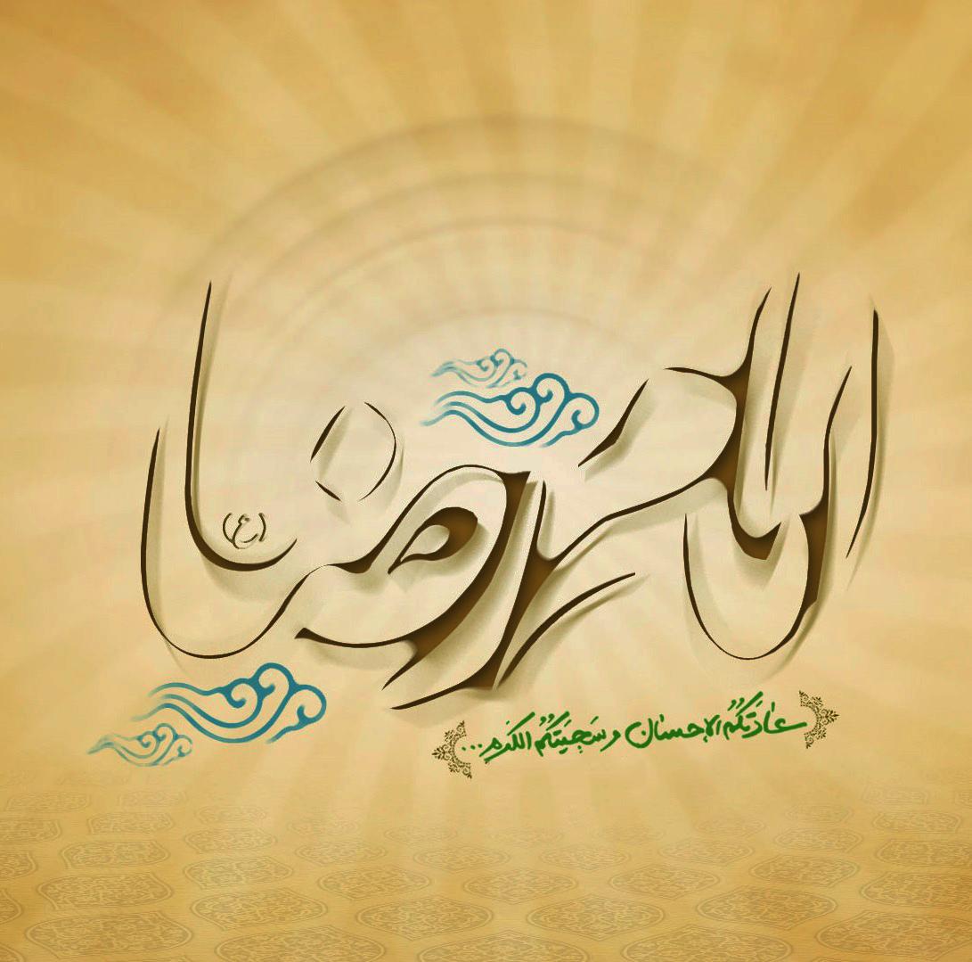 طرح و پوستر امام رضا (ع)