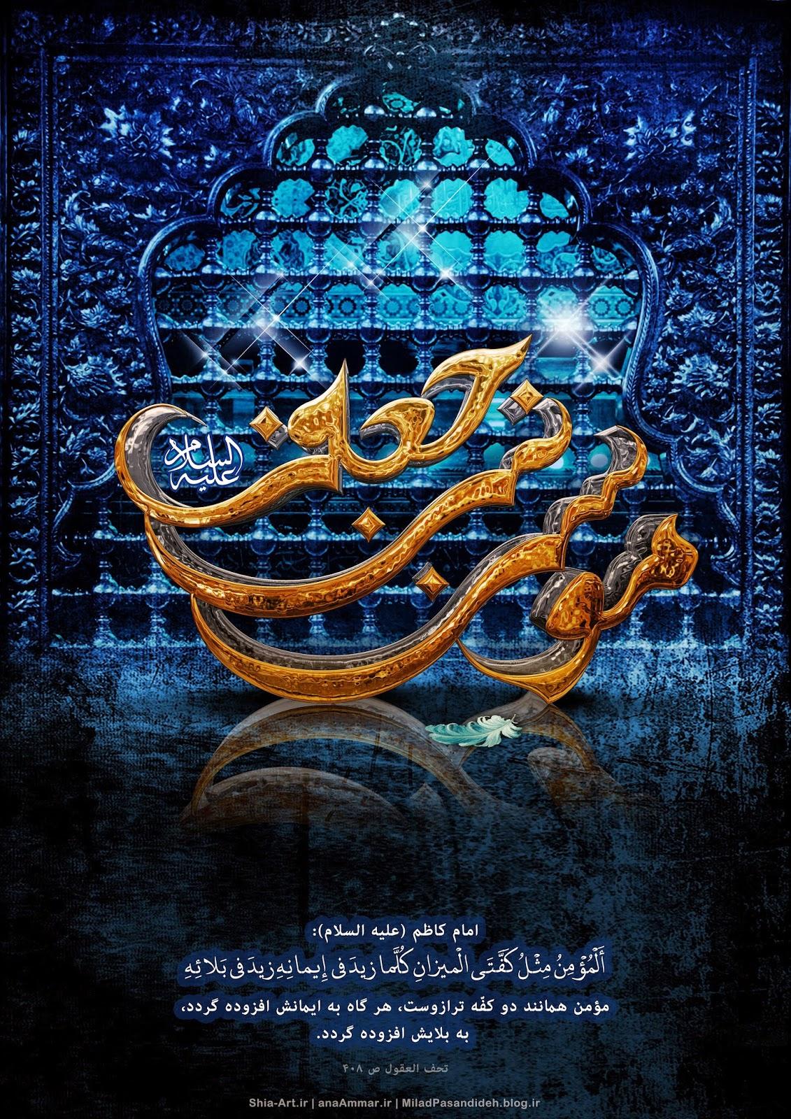 پوستر | باب الحوائج ، موسی بن جعفر (علیه السلام) +مداحی حاج محمود کریمی