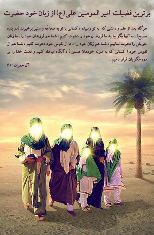 برترين فضيلت امیر المومنین علی(ع) از زبان خود حضرت