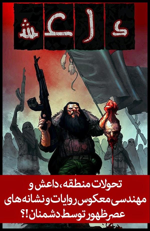 تحولات منطقه، داعش، و مهندسی معکوس روایات و نشانههای عصر ظهور توسط دشمنان!