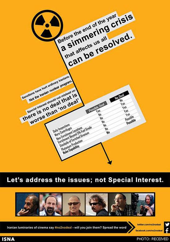 کمپین هر توافقی از عدم توافق بهتر است   جوابیه و نکات مهم